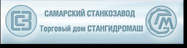 На главную страницу сайта ООО Стангидромаш